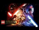 проходим Lego Star Wars TFA