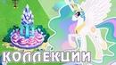 Новые коллекции в игре Май Литл Пони (My Little Pony)