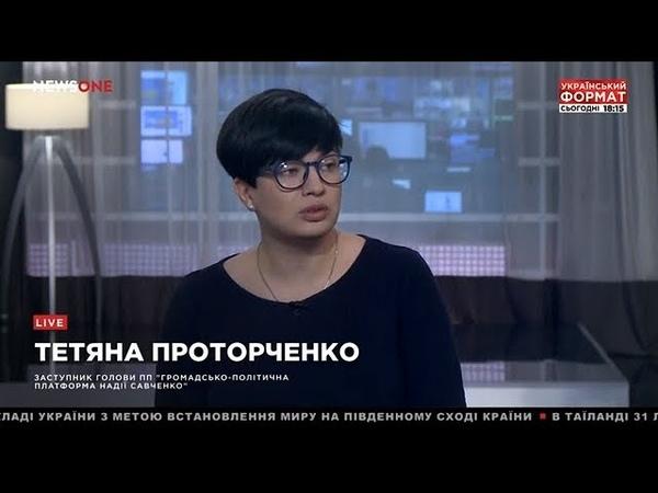 Проторченко нет никаких доказательств того что Надежда Савченко планировала теракт в Раде 20 03 19
