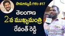 రేవంత్ రెడ్డి సీఎం అవ్వాలి Revanth Reddy Craze on Telangana Wyra Constituency Myra Media