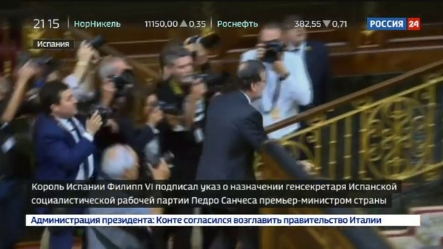 Новости на Россия 24 • Премьером Испании стал социалист Педро Санчес