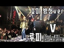 SMTM777 cam 루피 Loopy V feat 로꼬 Prod 코드 쿤스트 방청 쇼미더머니777 결승 FINAL