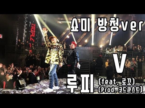 [SMTM777 cam] 루피(Loopy) - V (feat. 로꼬)(Prod.코드 쿤스트) 방청 쇼미더머니777 결승 FINAL