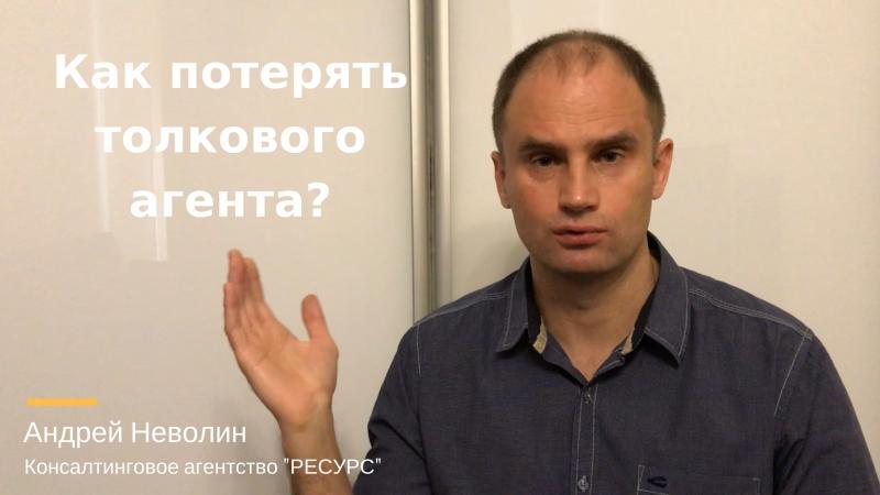 КАК ПОТЕРЯТЬ ТОЛКОВОГО АГЕНТА? Андрей Неволин (Вредные советы риелтору - вне спецкурса) 🙂😉🤘✌👍