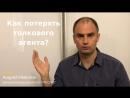 КАК ПОТЕРЯТЬ ТОЛКОВОГО АГЕНТА? Андрей Неволин ( Вредные советы риелтору - вне спецкурса) 🙂😉🤘✌👍