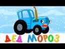 ДЕД МОРОЗ - НОВОГОДНЯЯ ПЕСНЯ