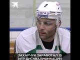 Почему хоккеиста КХЛ из Самары Степана Захарчука прозвали Костоломом