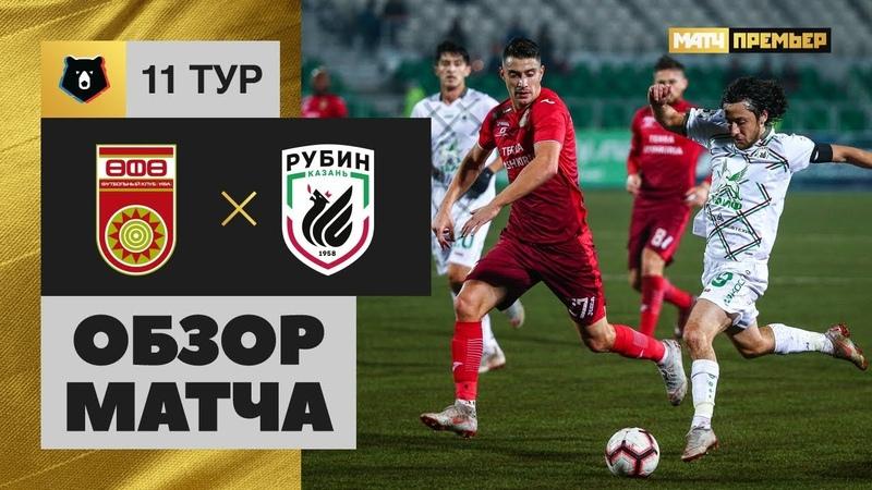 20.10.2018 Уфа - Рубин - 0:0. Обзор матча