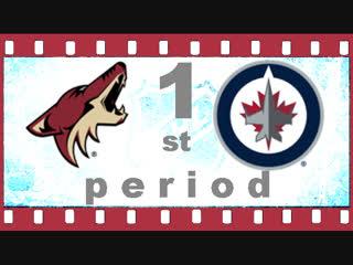 NHL 2018―2019. REGULAR SEASON. 20 ОКТЯБРЯ 2018. ARIZONA COYOTES VS WINNIPEG JETS 1―ST PERIOD
