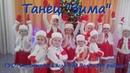 Танец Зима (Потолок ледяной) Богатырский детский сад Хореография