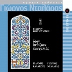 George Dalaras альбом Otan Anthizoun Pashalies