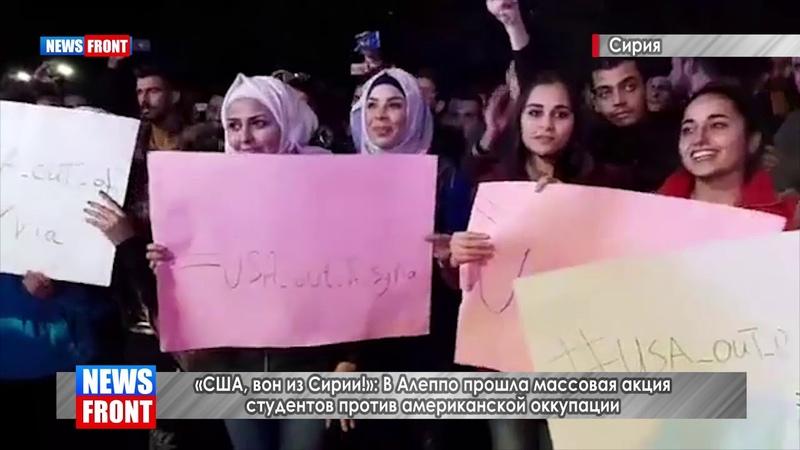 «США, вон из Сирии!» В Алеппо прошла массовая акция студентов против американской оккупации