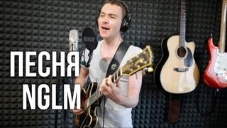 Иван Радьков - NGLM