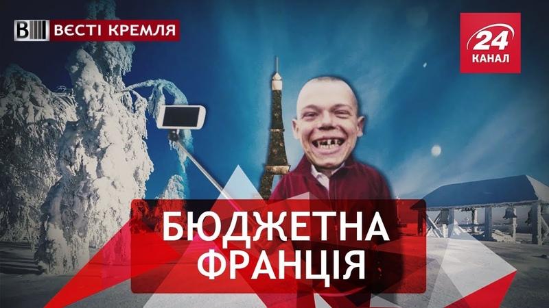 Челябінський Париж Вєсті Кремля 17 грудня 2018