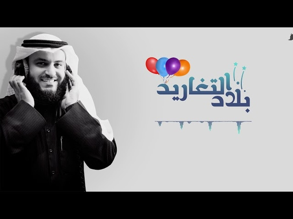 بلاد التغاريد مشاري راشد العفاسي بمناسبة