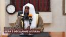 Очень трогательное наставление Доверяй Аллаху Обещаное Им сбудется Бадр аль Мишари