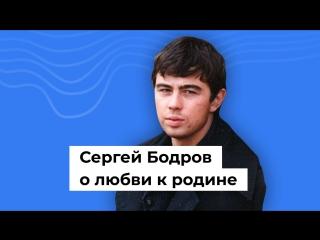 Сергей Бодров о любви к родине