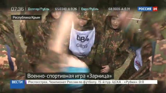 Новости на Россия 24 • Крымские школьники сразились в Зарницу