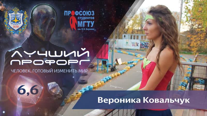 Вероника Ковальчук. РК9Ц-31М