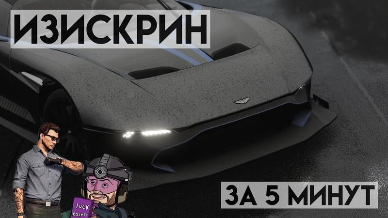 ИЗИСКРИН ЗА ПЯТЬ МИНУТ 3 I JASON BROKER [FWC]