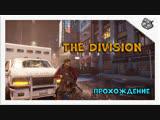 Tom Clancy's The Division - Подземка и выживание 😎