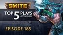 SMITE - Toп 5 игроков 185