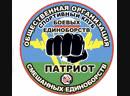Учебно-тренировочные сборы по Смешанным единоборствам ОСЕ Зима 2018