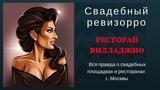 Свадебный ревизорро в ресторане Вилладжио (район Московский)