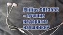 Philips SHE3555 лучшие недорогие наушники?