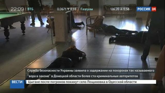 Новости на Россия 24 • Украинские спецслужбы устроили облаву на криминальных авторитетов