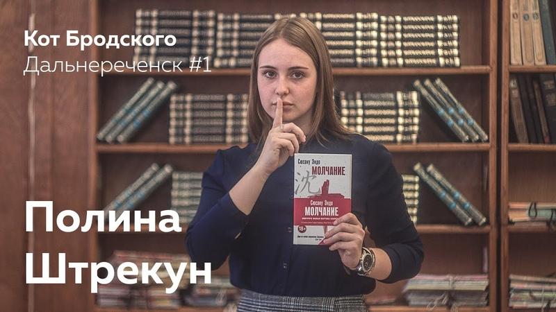 Кот Бродского | Дальнереченск 1. Сюсаку Эндо —«Молчание» | Полина Штрекун