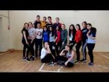Один день из жизни 11 класса школы №1 п.Новоорск