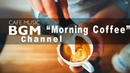 Cafe Music BGM channel - NEW SONGS Morning Coffee
