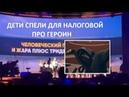Детский хор ремейк Владимирский централ и героиня миа для налоговой
