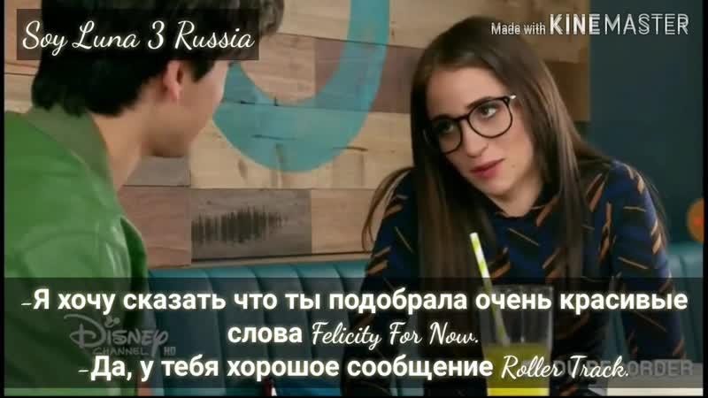 Soy Luna 2 .Разговор Гастона и Нины. Серия 59