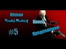 Прохождение игры Hitman Blood Money 5 Конец