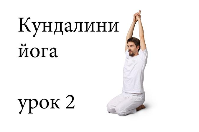 Кундалини йога. Крия для позвоночника. Занятие 2. Алексей Меркулов. Канал ЖИВИ!