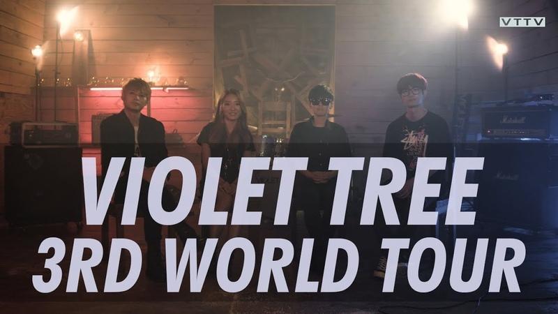 Finally Violet tree 3rd World tour 바이올렛트리의 세번째 월드투어를 공개합니다!!