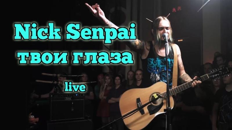 Nick Senpai твои глаза Live