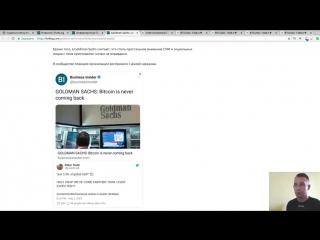 Юрий Рахимов 💀 Биткоин будет падать - Goldman Sachs _ Платформа Bakkt от NYSE _ Обзор BTC и