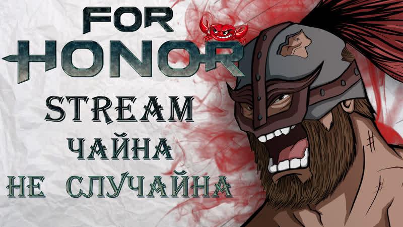 For Honor Stream - Чайна не случайна!