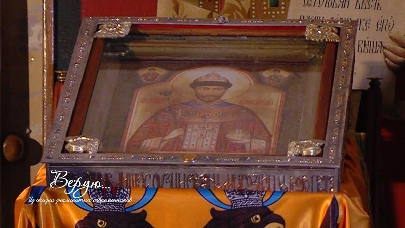 Чудотворный образ Царя Николая:20 лет мироточения. .Верую\Козенкова\ЦАРСКИЙ ВЕЧЕР В МОСКВЕ