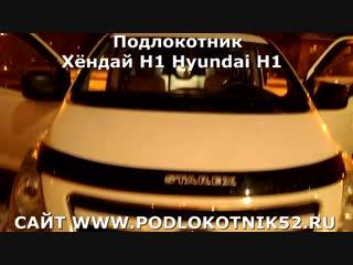 Подлокотник Хёндай Н1 Hyundai H1