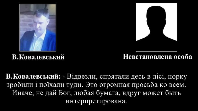 Переговори щодо спроб втручання у вибори Президента України