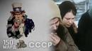 Как Америка СССР спасла Ленд лиз Убей в себе ватника