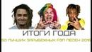 САМЫЙ ВИРУСНЫЙ ЗАРУБЕЖНЫЙ РЭП 2018 ГОДА TOP 50 RAP SONGS OF 2018