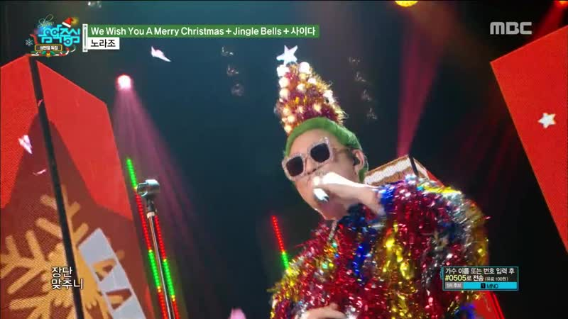 Norazo - We Wish You A Merry Christmas Jingle Bells Cider @ Music Core 181222