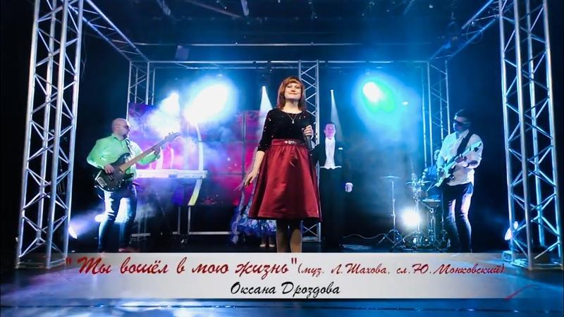 Оксана Дроздова. Ты вошёл в мою жизнь. (Концерт на телеканале ТелеДом).