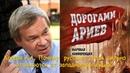 Клёсов А.А. Почему русские столь сильно отличаются от западноевропейцев