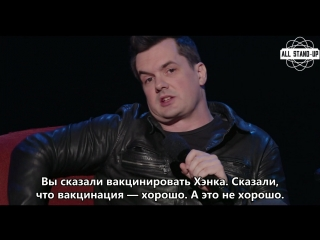 Jim Jefferies / Джим Джеффрис: про вакцинации и аутизм (2016)